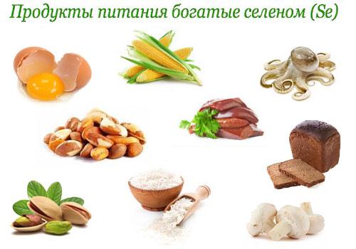 Продукты, содержащие селен в большом количестве