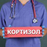 Повышенный кортизол в крови у женщин и мужчин