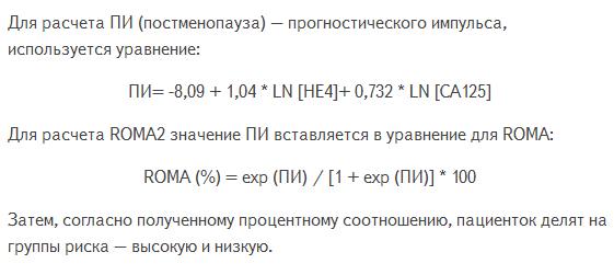 Онкомаркеры РОМА 1 и 2 расшифровка и расчет