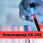 Значение, расшифровка и нормы онкомаркера СА 242