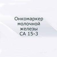 Что показывает онкомаркер СА 15-3