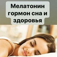 Мелатонин — это гормон отвечающий за цикл сна