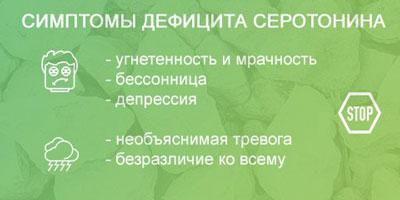 Симптомы дефицита серотонина в организме